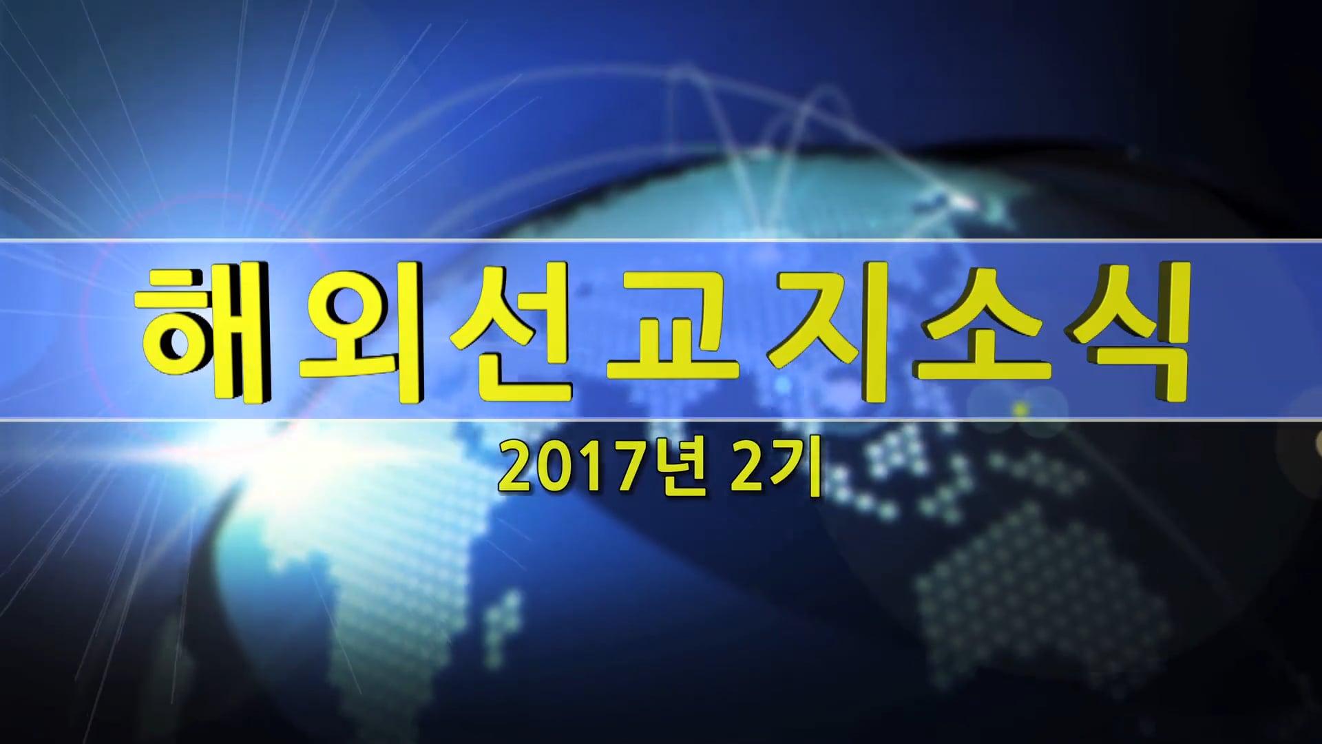 2017년 2기 해외선교소식 - 전체파일