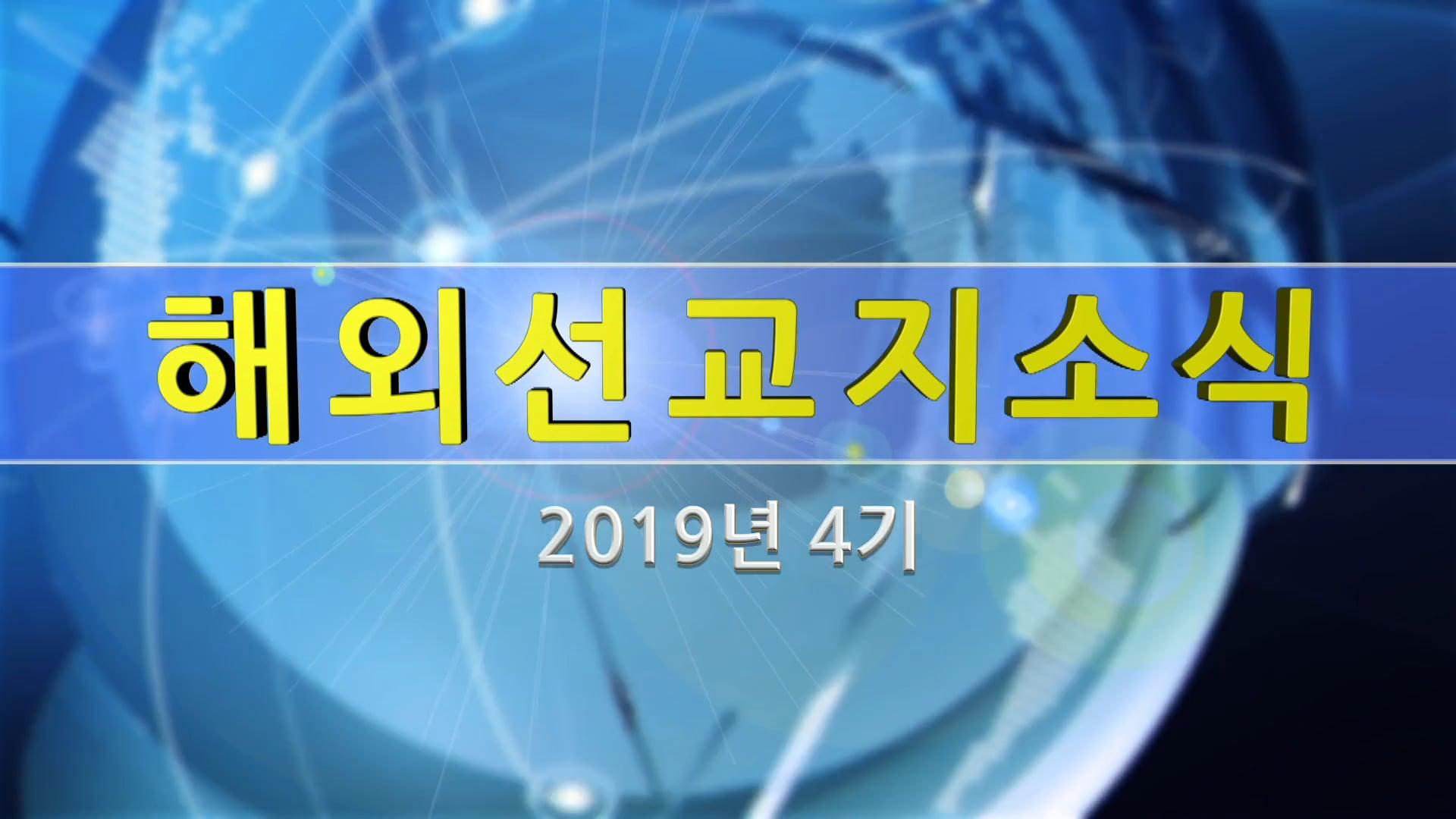 2019 4기 01 동중앙아프리카지회 (전체파일)