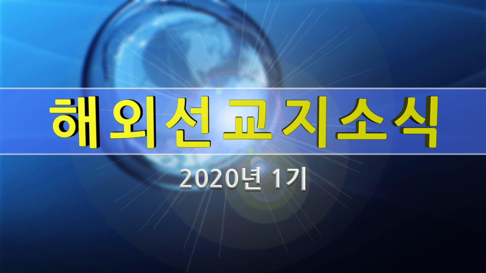 2020년 1기 01 인터유럽지회 - 전체파일