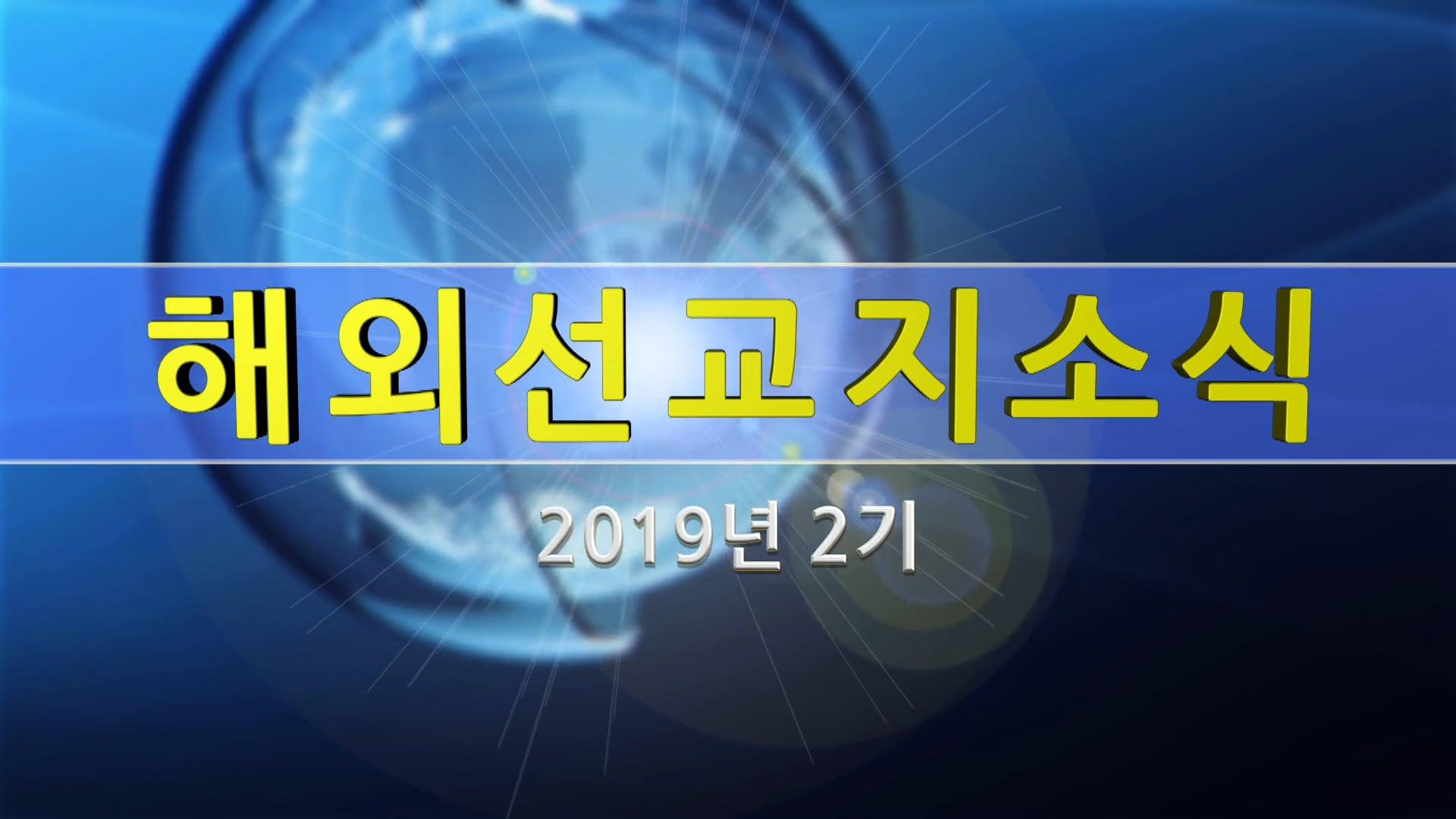 2019년 2기 01 남아메리카지회(전체파일)
